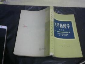 大学物理学第三册。。。