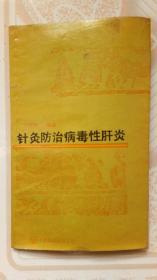 针灸防治病毒性肝炎 邱茂良编著 上海翻译出版公司 一版一印