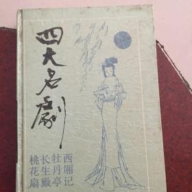 精装本四大名剧:西厢记、牡丹亭、长生殿、桃花扇(1992年一版一印)古典名著普及文库
