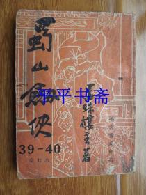 蜀山剑侠39-40.合订本(32开 繁体竖排)