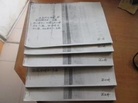 含金矿石和砂矿处理手册 【复印本】   包挂号邮寄