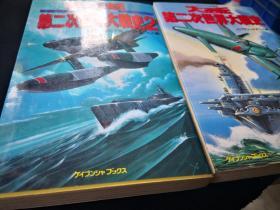 买满就送 《大逆转》,二战文库本两本