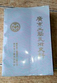 广东工艺美术史料