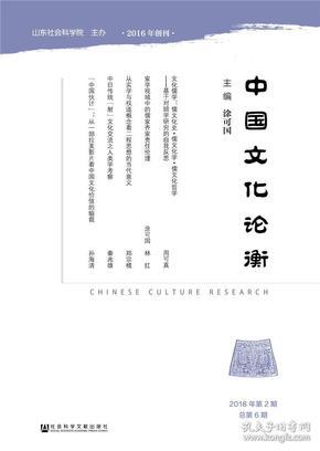中国文化论衡(2018年第2期总第6期)