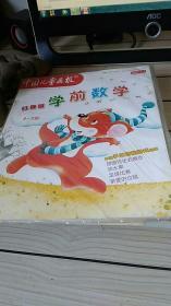 中国儿童画报2009.11