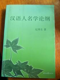 汉语人名学论纲  作者签赠本