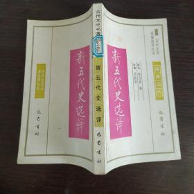 古代文史名著选译丛书 新五代史选译