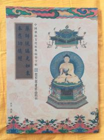 《药师琉璃光如来本愿功德经》中国传统文化经典临摹字贴/抄经本