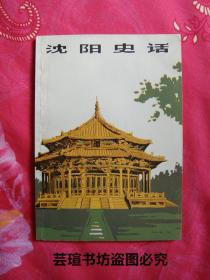 沈阳史话(王鸿宾作品,图文本,锁线装,1982年9月上海1版1印,个人藏书,无章无字,品相完美)