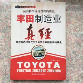 丰田制造业真经