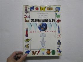 21世纪儿童百科