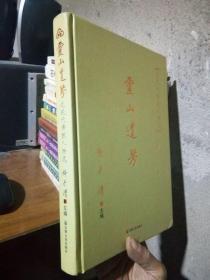 灵-山遗芳:近现代佛教人物选 2010年一版一印 精装 未阅美品  附功德簿