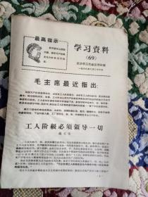 文革资料: 学习资料(69)