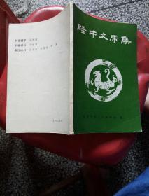 隆中文虎集