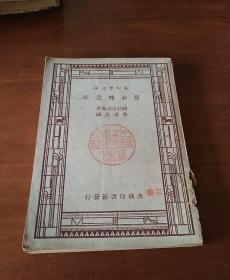 新中学文库: 酱油酿造法