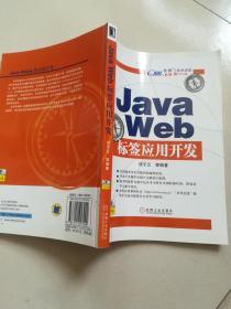 Java Web标签应用开发【附盘一张】