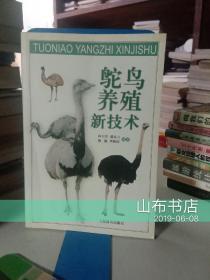 鸵鸟养殖新技术【一版一印、仅3000册】