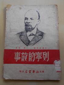 红色文献:1949年5月【列宁的故事】苏北新华书店