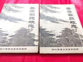 苍溪县民政志 上下