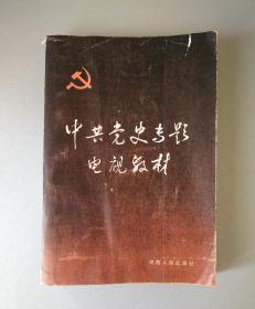 中共党史专题电视教材