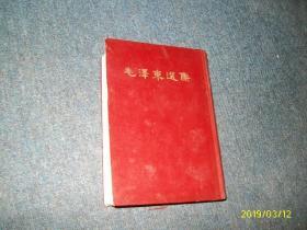 毛泽东选集(一卷本竖版 大32开仿羊皮 1966年3月北京第一次印刷 )