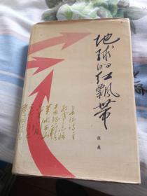 地球的红飘带(精装)仅印2500册 一版一印