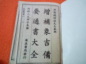 陈修园医书七十种(达生篇,妇科杂症,引痘略,救迷良方,太乙神针)