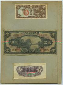 民国时期广西省银行柳州一元纸币,侵华日军军用票一分两张,共计三枚,粘贴在册页纸卡之上