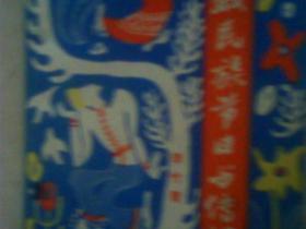 中国少数民族节日与传说(插图本)  包括那达慕大会 鲁班节 开斋节 藏历年 三月三 四月八等等