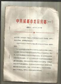中共成都市委宣传部通知(1976年67号)油印