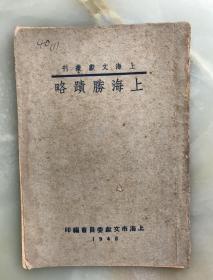 1948年上海文献委员会编印——《上海胜蹟畧》32开平装一册全!