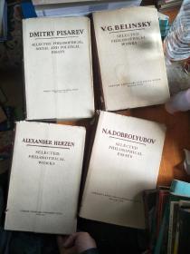 杜勃罗留波夫哲学论文选、别林斯基哲学选集、赫尔岑哲学选集、皮萨列夫哲学和社会政治论文选,四册合售,英文版精装,书衣破损严重,内书品相很好