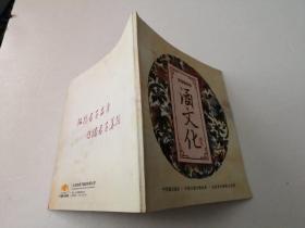 酒文化(山东四君子集团)