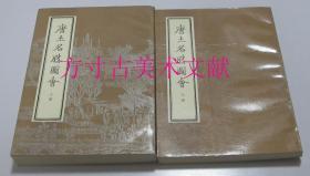 唐土名胜图会 上下两册全  北京古籍出版社1985年  影印版