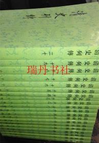 清史列传 (全二十册)