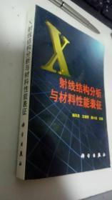 X射线结构分析与材料性能表征