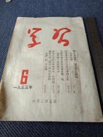 1955年第六期《学习》老杂志一本全!