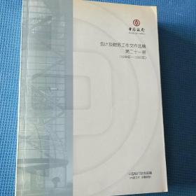 中国银行财务工作文件选编第二十一册(1999年-2002年)