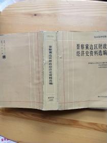 晋察冀边区财政经济史资料选编