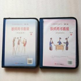 义务教育教科书•音乐 教师用书套装 (简线通用)四年级 上下(附光盘10张)