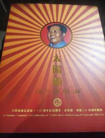 太阳红.毛泽东诞辰110周年纪念邮票.老票证.专用cd特别珍藏辑