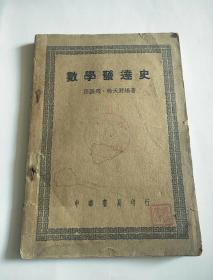 数学发达史,民国三十七年,中华书局初版,无勾抹