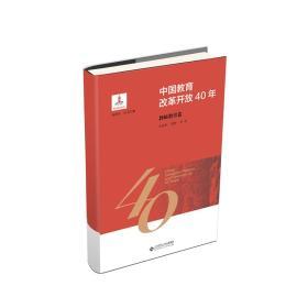 中国教育改革开放40年 教师教育卷