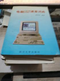 电脑五笔字型汉字输入速查词典