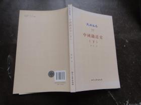 中国铁道史(下)民国文存77