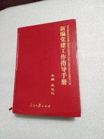 新编党建工作指导手册(精装)