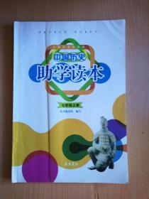 义务教育教科书 助学读本 中国历史 七年级上册【2019年1版未用】