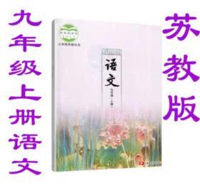 2019九年级课本上册 语文 苏教版
