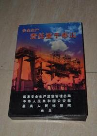 安全生产:责任重于泰山(有20张光碟 大型警示教育系列电视片)【有外盒】