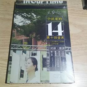 小说家的第十四堂课:在台湾中山大学的文学讲座
